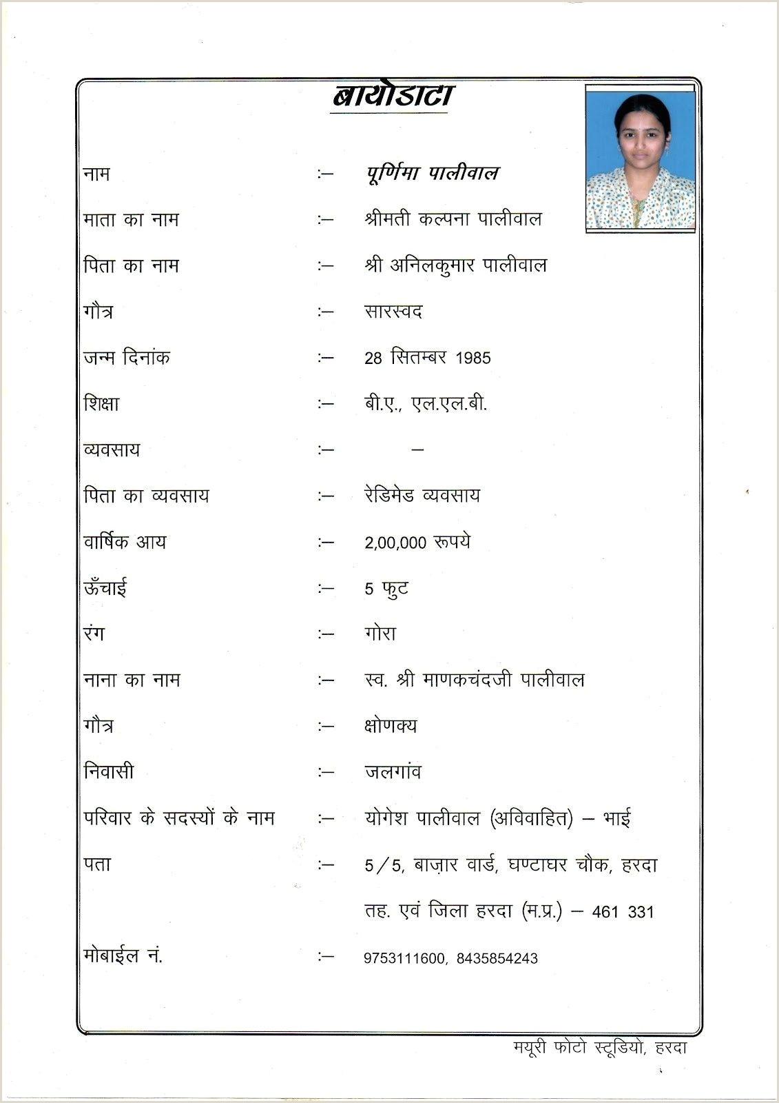 Bio Data form for Job Application Hindu Marriage Biodata format Newfangled See Marathi Sample