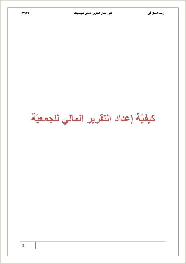 السكرافي رضا للجمعيات المالي التقرير