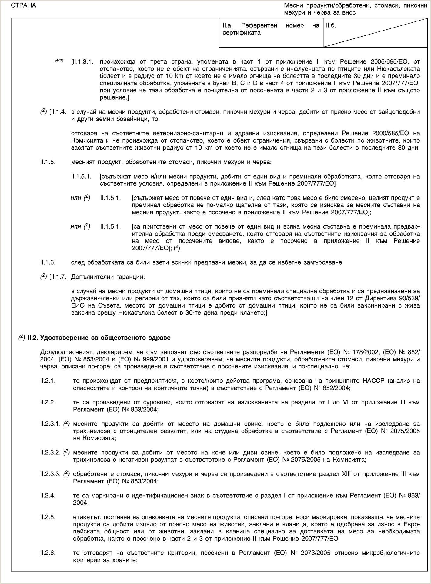 Cv Europass format Bg Download Eur Lex D0777 En Eur Lex