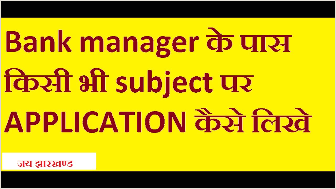 Cv format for Bank Job In Nepal How to Write Application Letter to Bank Manager In English and Hindi In Simple Words