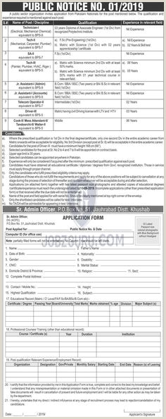 Cv format for Bank Job In Pakistan 11 Best Latest Jobs In Pakistan Images