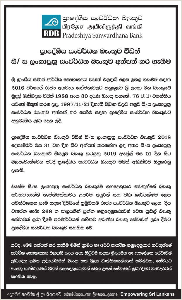 Cv Format For Job Sinhala Regional Development Bank – The Premier State Owned