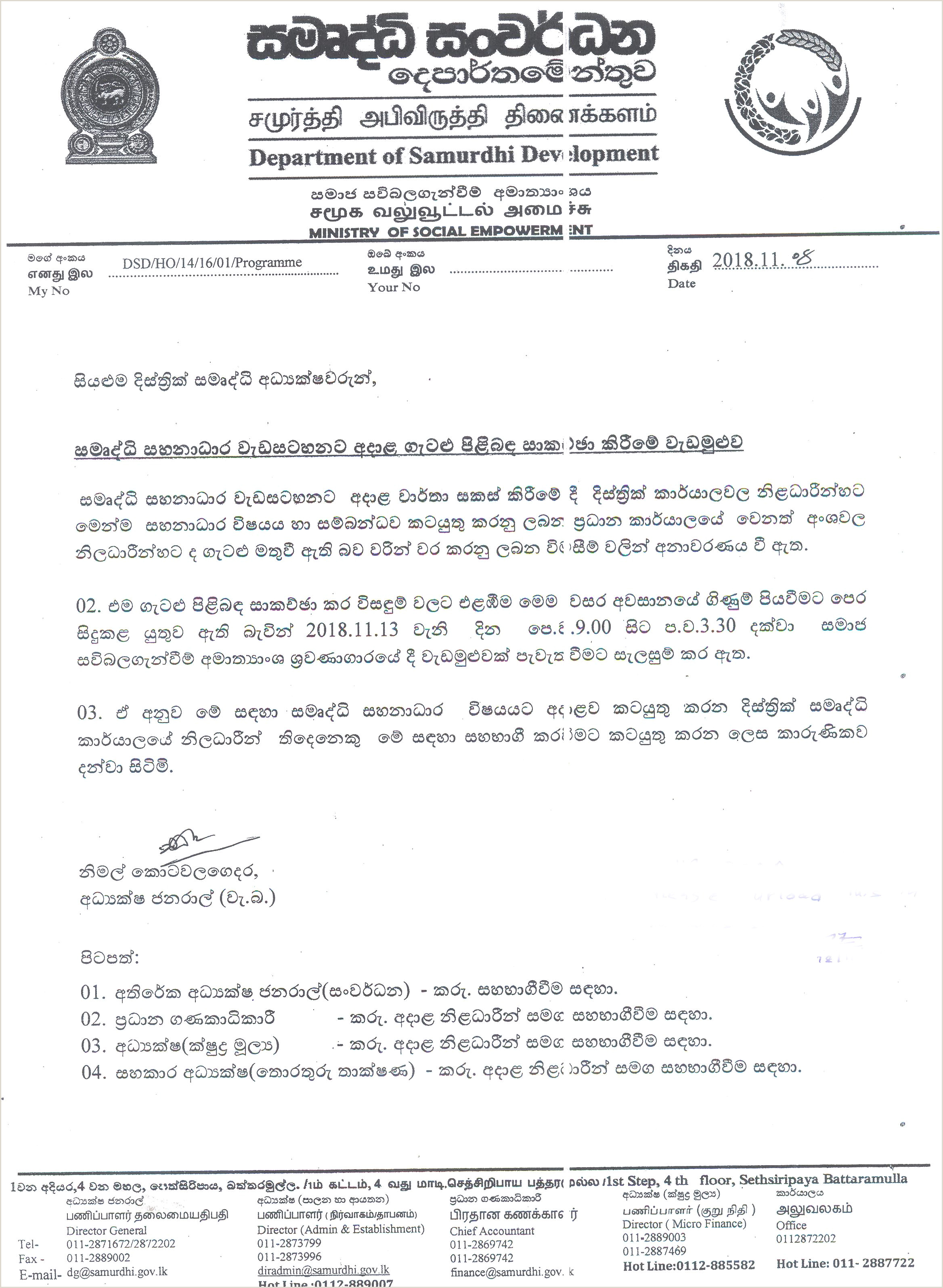 Cv Format For Job Sinhala Special Letters