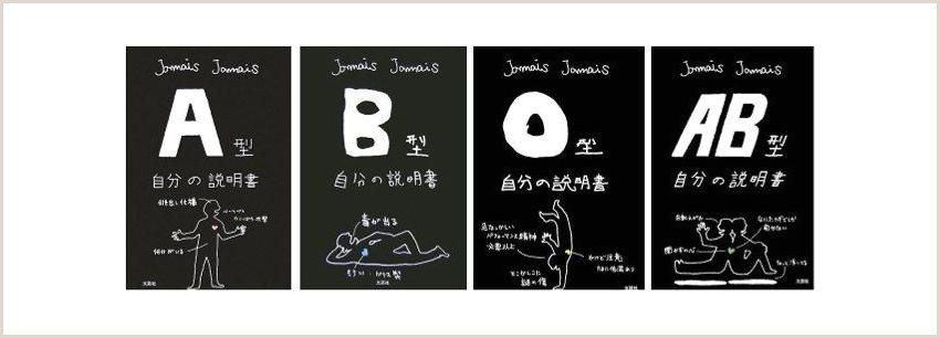 The importance of blood type in Japanese culture Japan Today