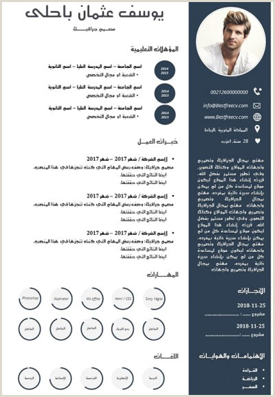 Exemple De Cv De Stage Au Maroc Pdf Meilleurs Site De Téléchargement De Cv Gratuitement