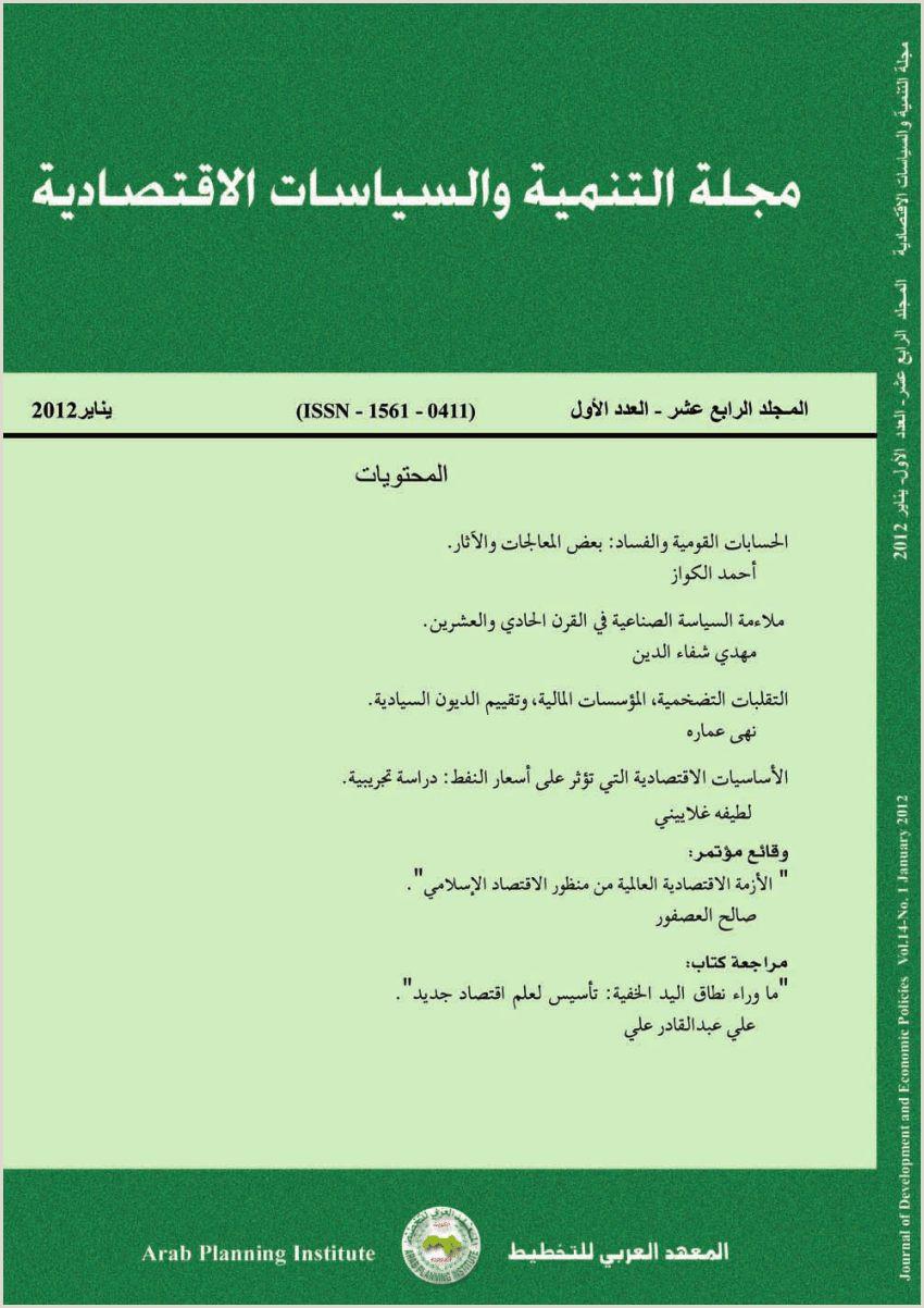 Exemple De Cv Word En Arabe Meilleur De Pdf Fundamentals
