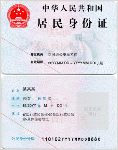Resident Identity Card