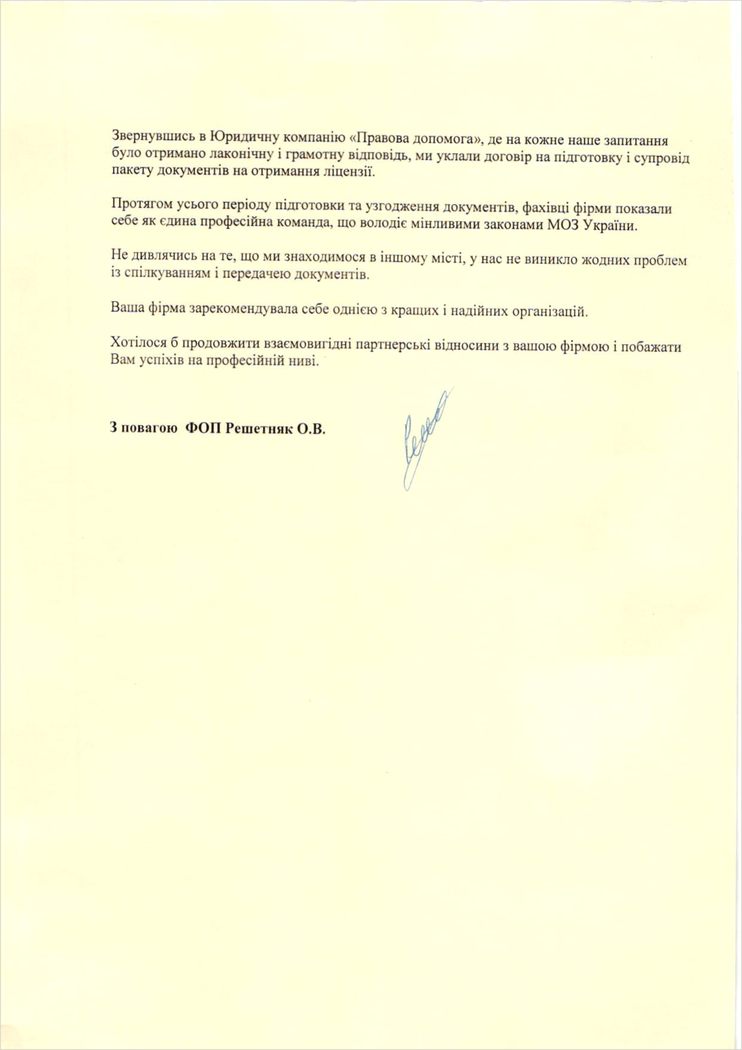 "Reviews on the work of the law firm ""Pravova Dopomoga"