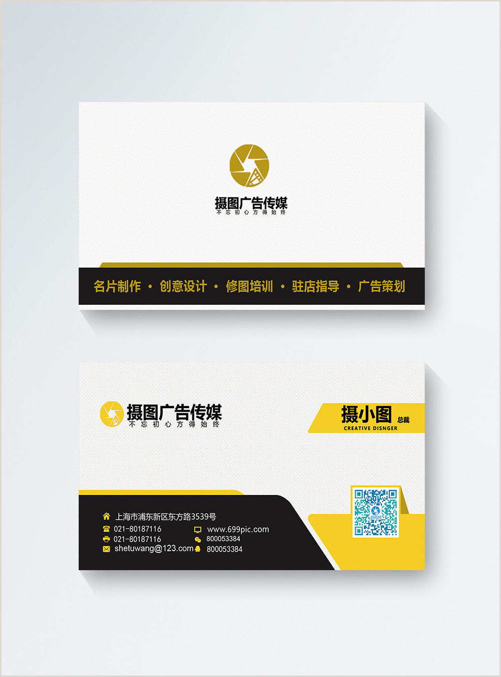 Cool Personal Business Cards Simple Business Personal Business Card Template