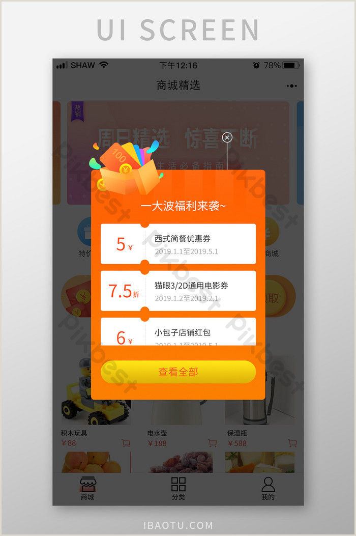 Popup Banner Coupon Orange Gra Nt App Coupon Popup