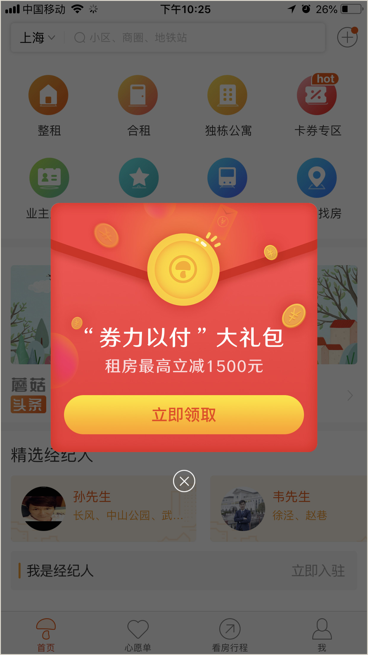 Popup Banner Coupon Pin By Peter Mills On 运营 红包