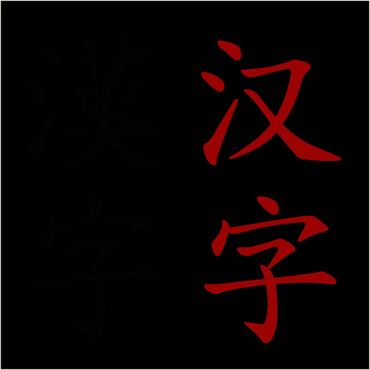 The Word Element Card  Is An Example Of A: Chinese Characters