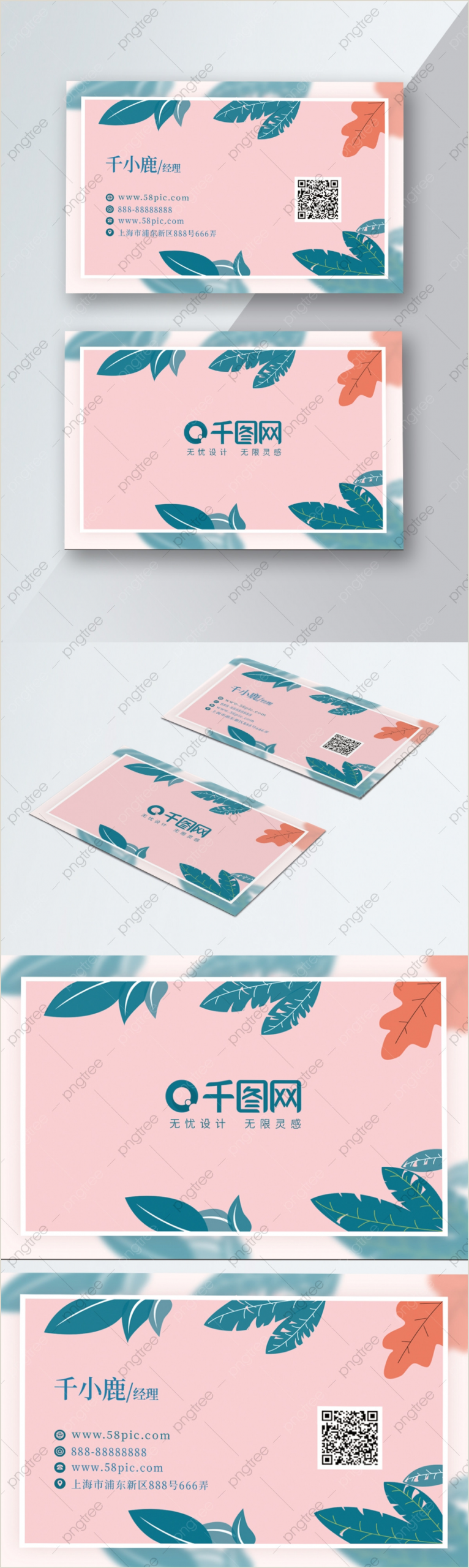 Business Card Border Template Border Business Cards Png