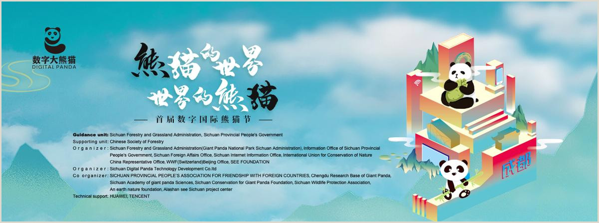 Business Card With Sticker On Back The First Digital International Panda Festival Opens On