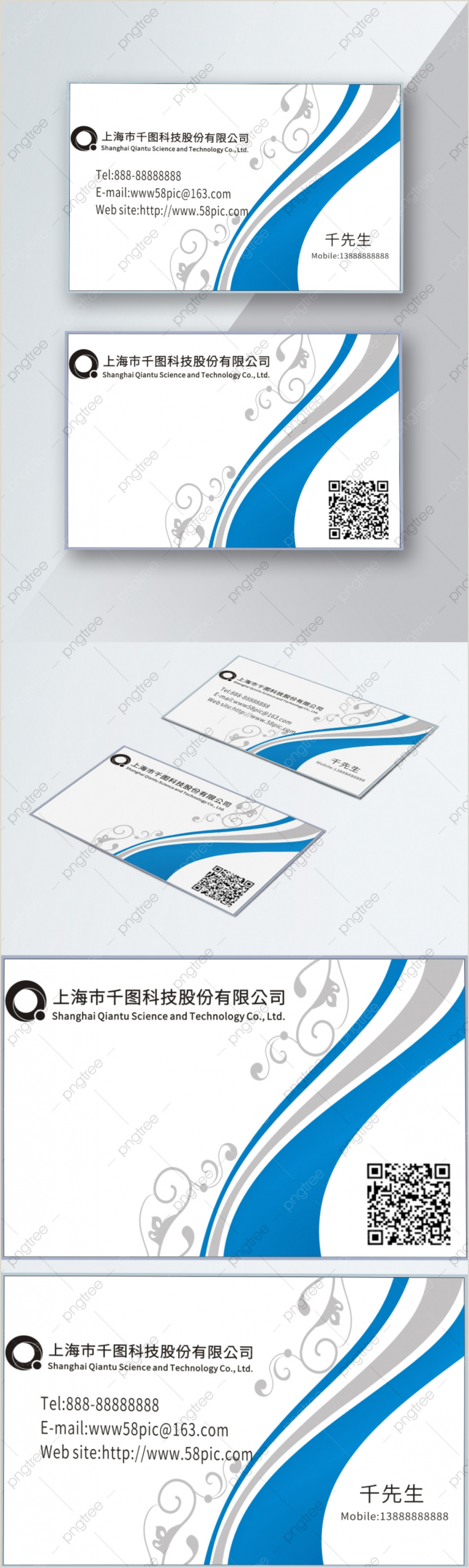 Business Cards That Play Music Music Business Card Png Vector And Psd Files