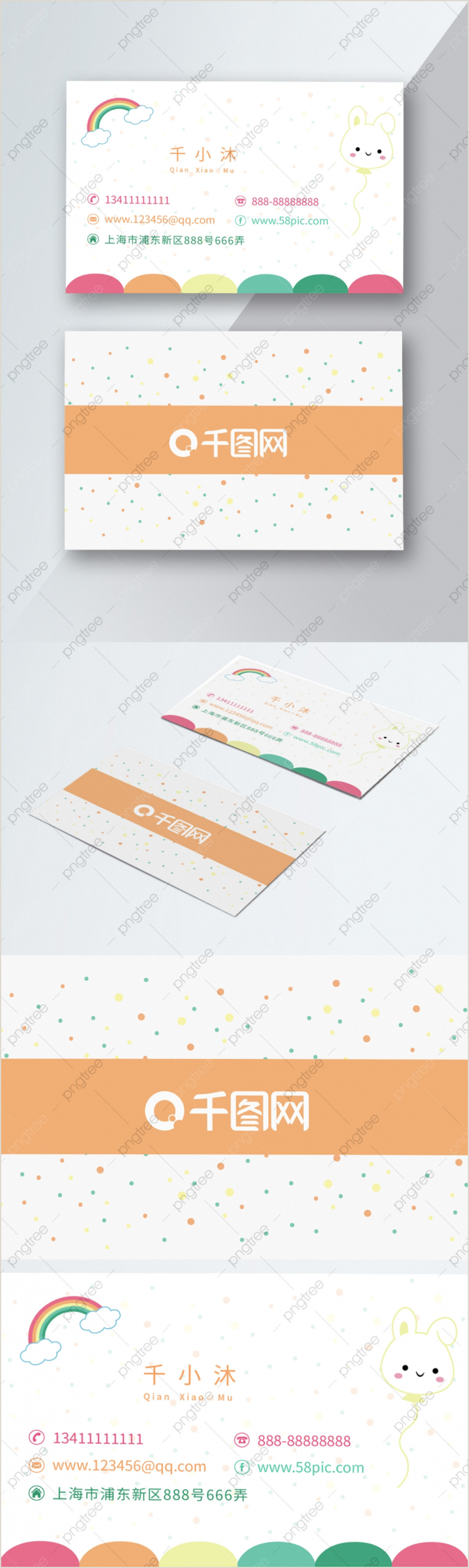 Cute Business Card Designs Cute Business Card Png Vector And Psd Files