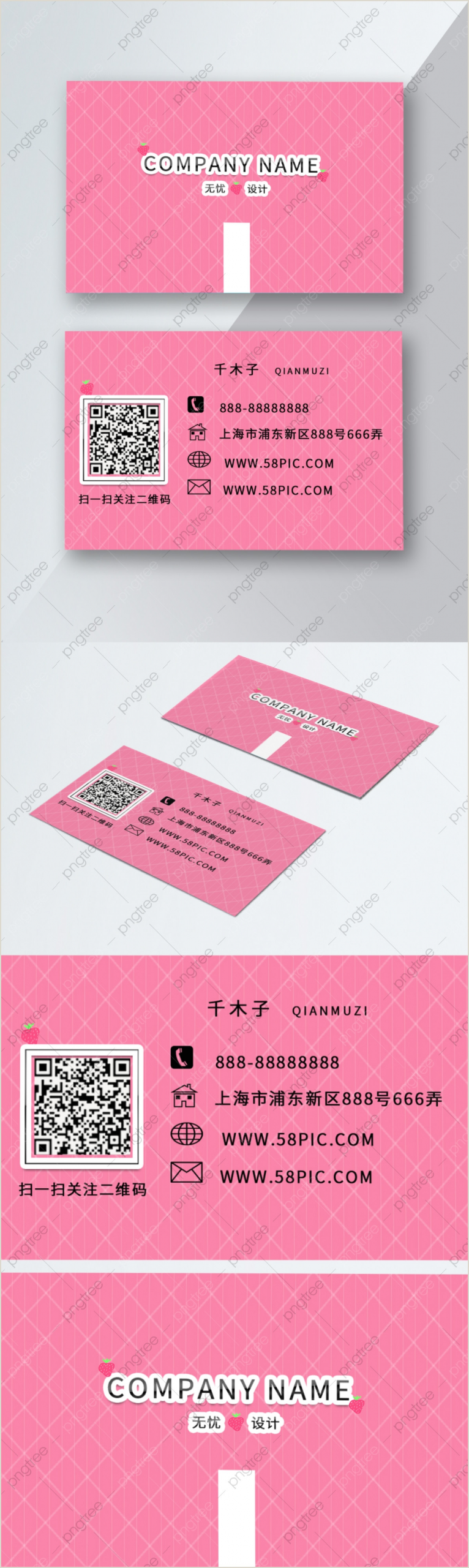 Cute Business Cards Templates Free Cute Business Card Png Vector And Psd Files