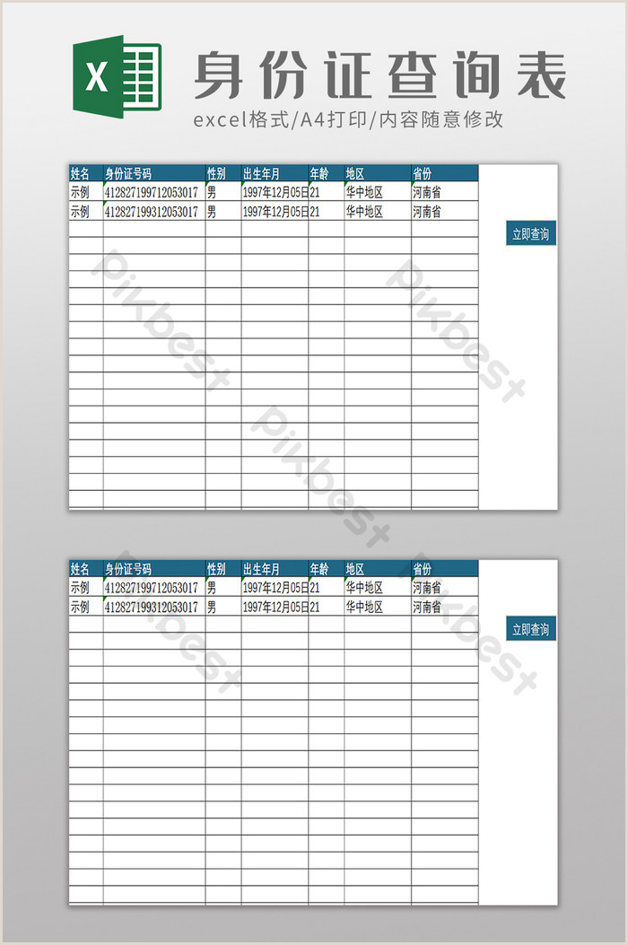 Information Card Template Batch Automatic Id Card Information Query Excel Template