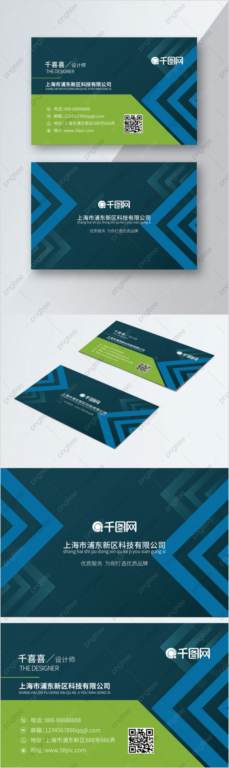 Personal Buisness Cards Personal Card Png Vector And Psd Files