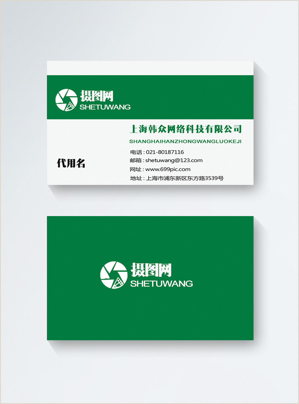 Simple Clean Business Card Simple And Clean Business Card Template Image Picture Free